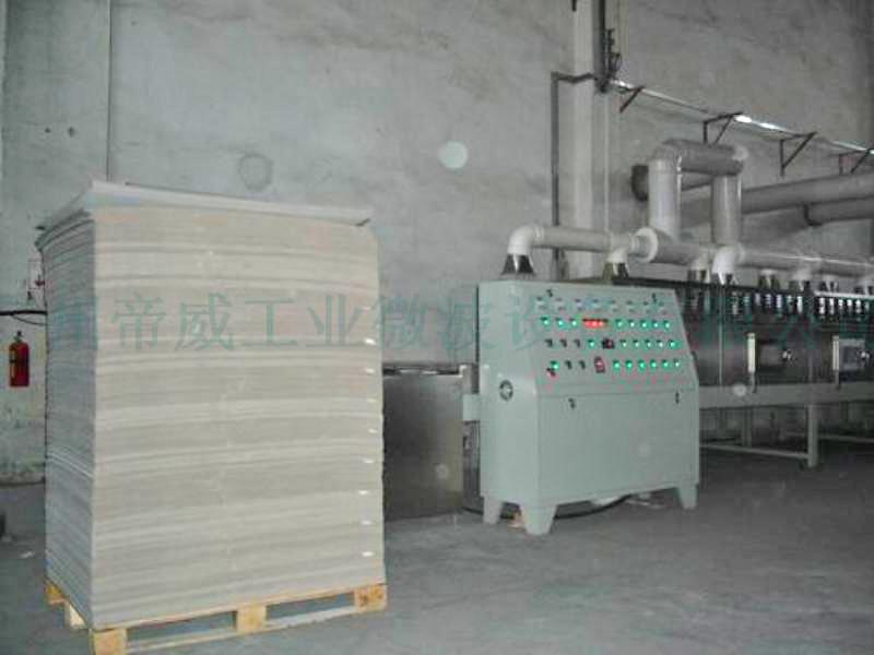 微波平板纸干燥设备